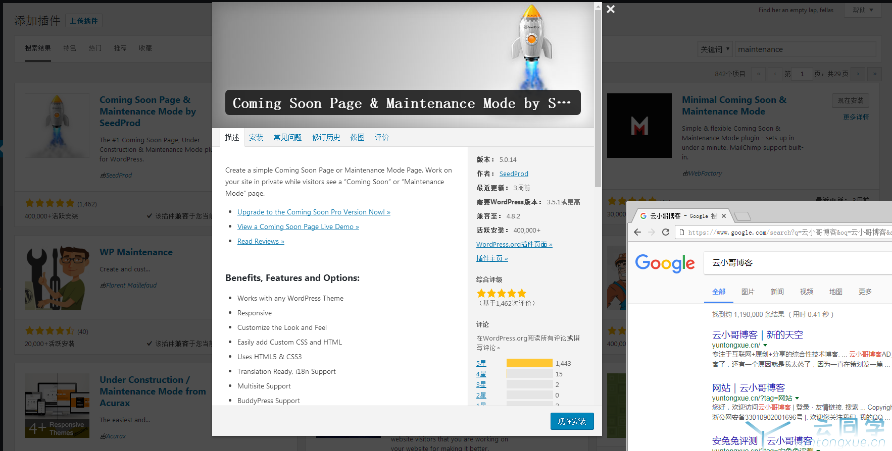 WP blog website maintenance plugin maintenance_ 云小哥博客